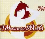Dejting Simulering spel japanska